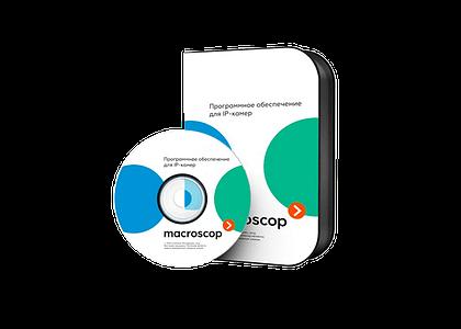 macroscop box
