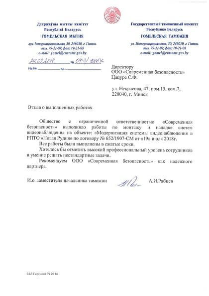 Grodnenskaya regionalnaya tamozhnya