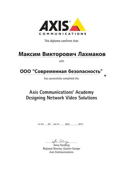Lahmakov AXIS Des