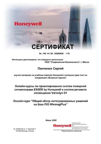Honeywell ESSER Variodyn Panchenko
