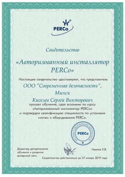 Kiselev Perko